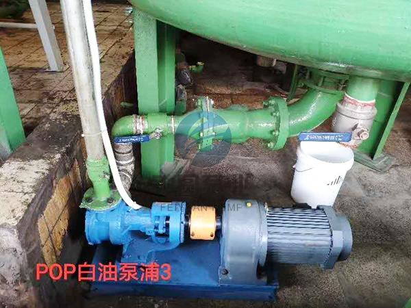 POP白油泵浦3
